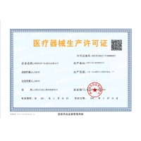 Unimax Medical Products Co., Ltd Certifications