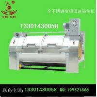 China 200kg Children's clothing laundry machine,200kg Children's clothes Washing machine on sale