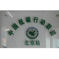China Wall Mounted Acrylic Sign Board For Comapny Name , 8mm Thickness on sale