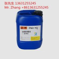 China iHeir-YQ  Paint Antifungal Agent on sale