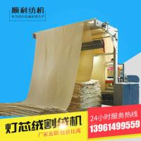 Quality Professional Corduroy Cutting Machine Fatigue Resistant 9kw Motor Power for sale
