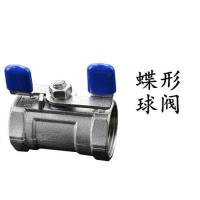 Quality 1PC butterfly handle ball valve,stainless steel 1PC ball valve,304/CF8M,201 for sale