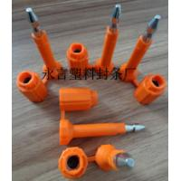 China high security seals P01 on sale
