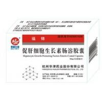 China Hepatocyte Growth-Promoting Factors API enteric capsule on sale