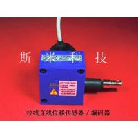 Pull rope encoder / pull rope displacement sensor / rope ruler / cable sensor gate opening control