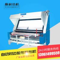 Quality Automatic Fabric Winding Machine In Textile 0-85 Yards Per Minute Speed SB-150 for sale