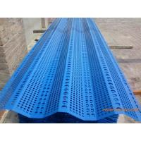 Buy cheap perforated dust wind net from wholesalers