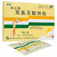 Quality Diclofenac Sodium Medicine Transdermal Patch GMP Poisoning To Relieve Muscle for sale
