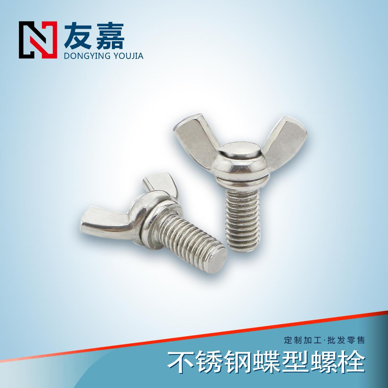 China Fasteners Stainless steel butterfly nut bolt on sale