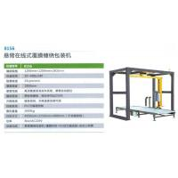 Cantilever type film wrapping machine