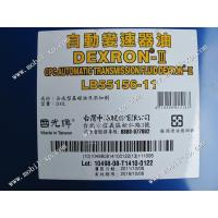 Quality Shell CPC Automatic Transmission Fluid DEXRON-Ⅲ for sale