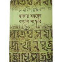 Quality Hazar Bosorer Bangali Soskriti for sale