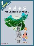 China Chinese in Focus - Level 1: Traveling in China (Student's Book with Audio CD) on sale